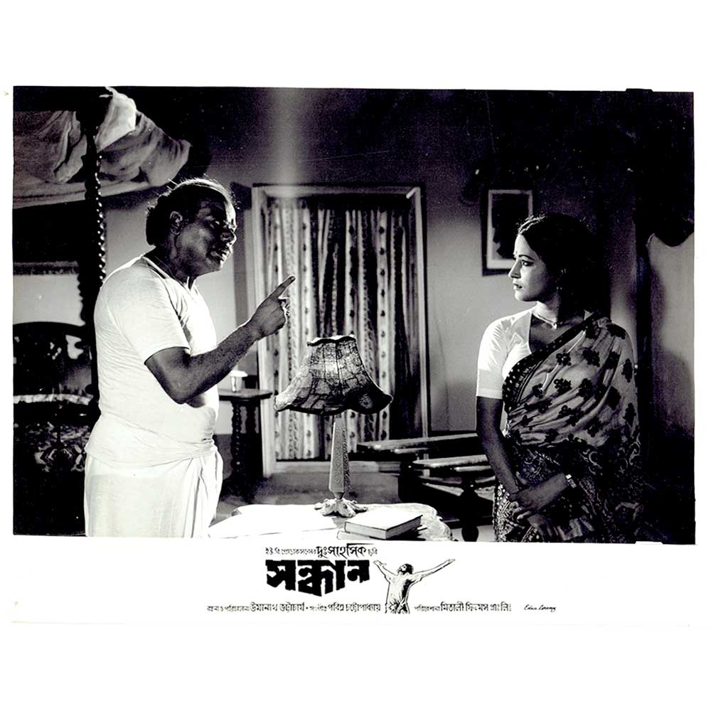 Sandhan Black And White Movie Poster