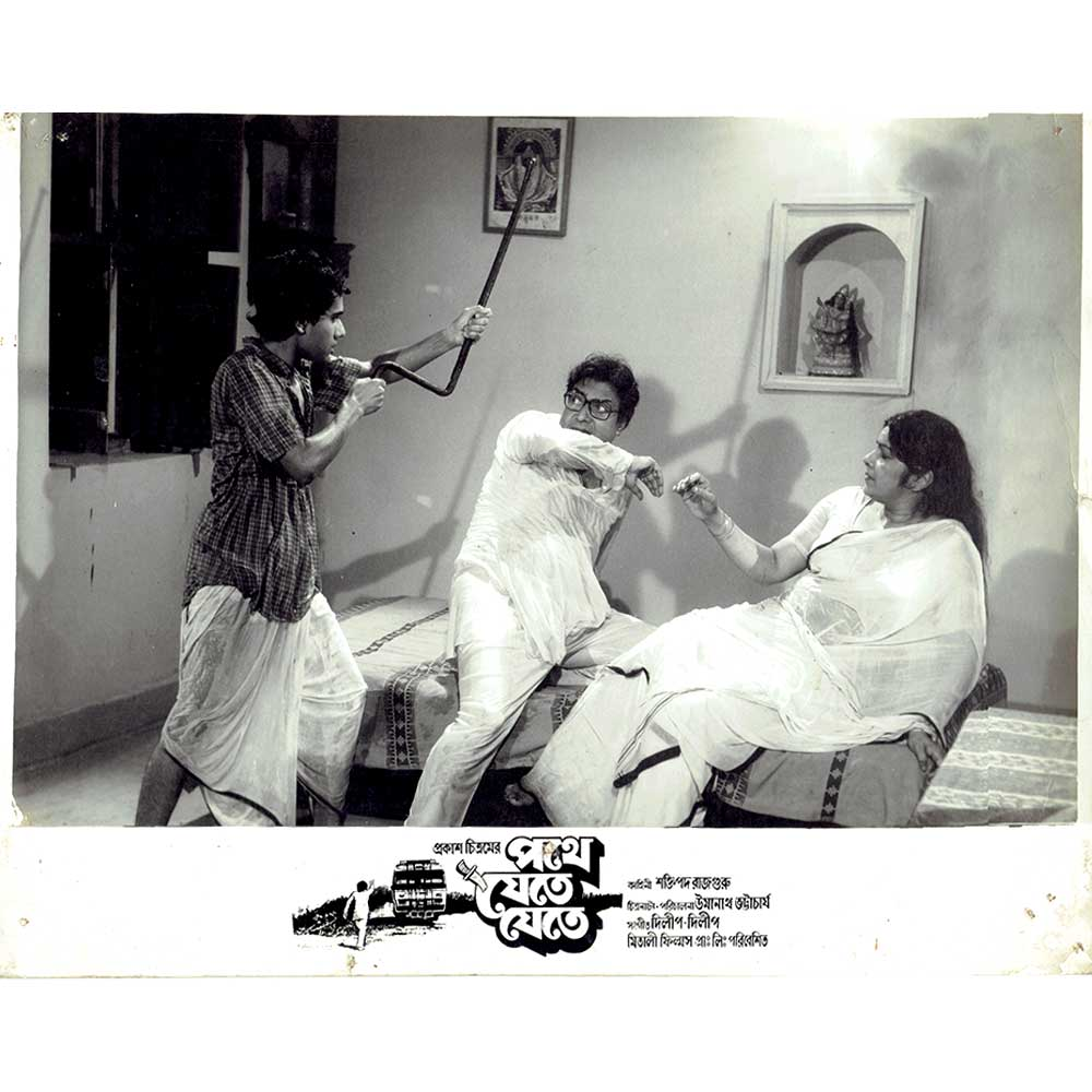 Pathe Jete Jete Bengali Movie Poster
