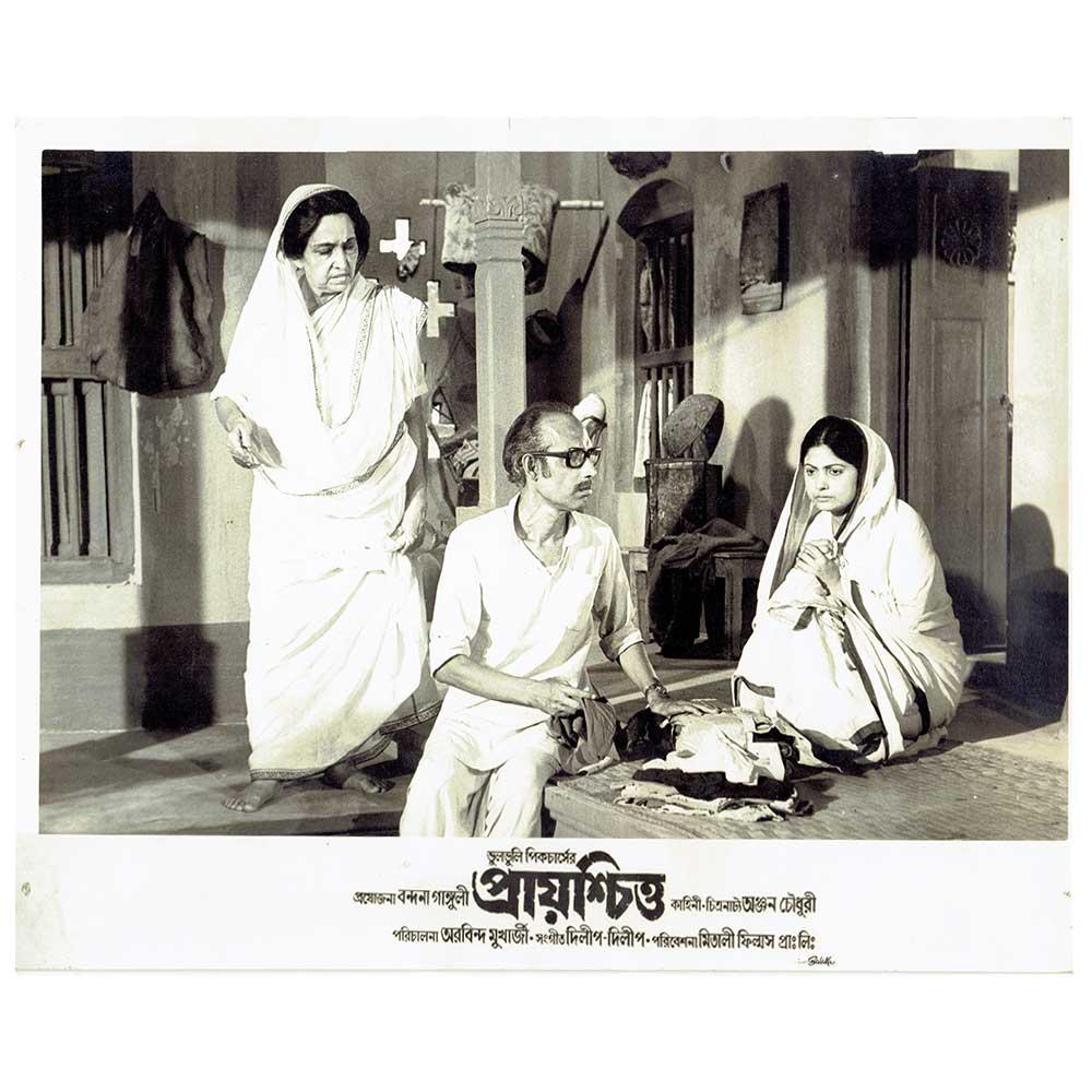 Prayashchitta Bengali Movie Poster