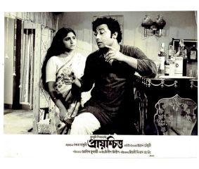 Prayashchitta Movie Poster