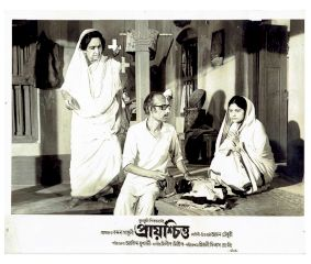 Prayashchitta Bengali Movie Poster