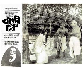 Bagdi Para Diye Bengali Movie Poster