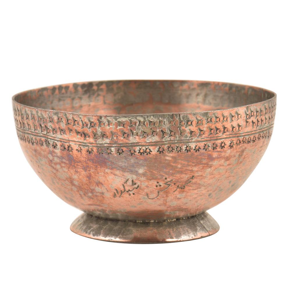 Vintage Hand Hammered Starry Sun Designed Bowl
